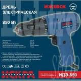 Искра ИДЭ-850