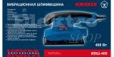 Искра ИВШ - 400